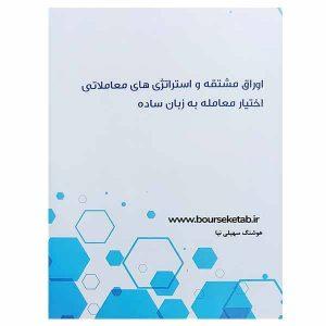 کتاب اوراق مشتقه و استراتژی های معاملاتی اختیار معامله به زبان ساده