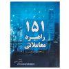 کتاب 151 راهبرد معاملاتی