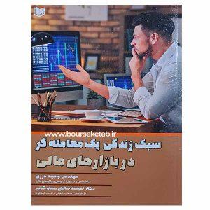 کتاب سبک زندگی یک معامله گر در بازارهای مالی