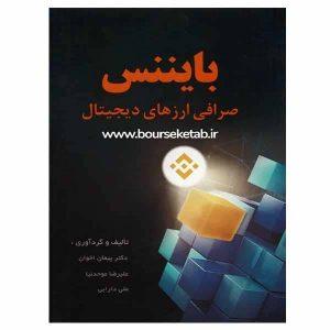 کتاب بایننس صرافی ارزهای دیجیتال