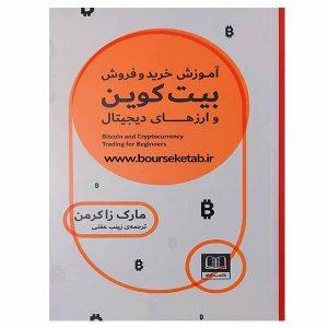 کتاب آموزش خرید و فروش بیت کوین و ارزهای دیجیتال