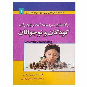 کتاب راهنمای سرمایه گذاری برای کودکان و نوجوانان