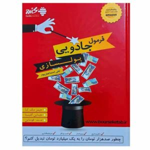 کتاب فرمول جادویی پول سازی