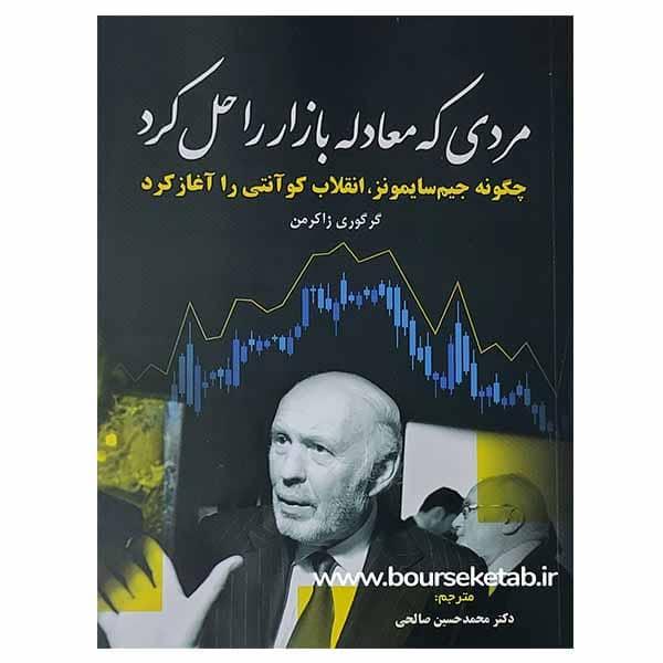 کتاب مردی که معادله بازار را حل کرد